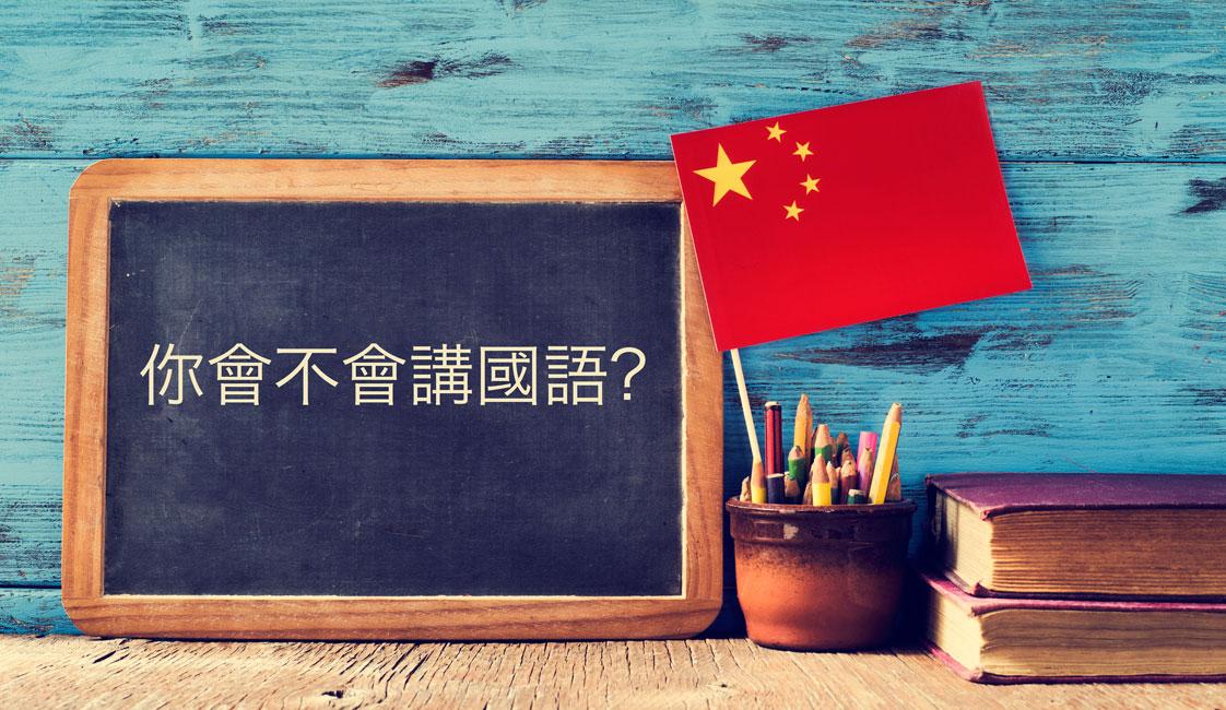 Perché studiare il cinese?